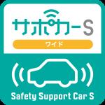 サポカーsワイド Safety Support Car S