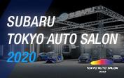SUBARU 東京オートサロン2020