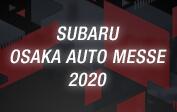 【終了】SUBARU大阪オートメッセ2020