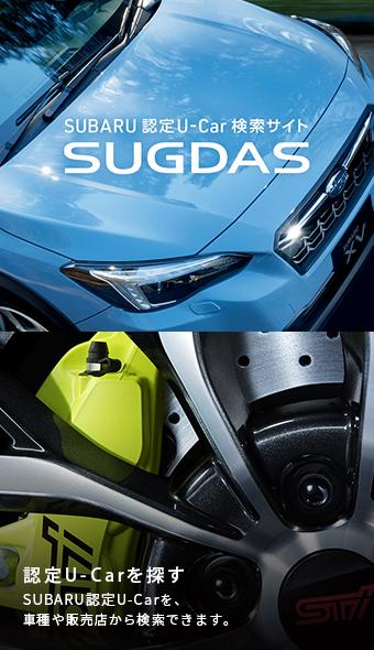 認定U-Car検索サイトSUGDAS