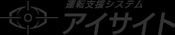運転支援システム アイサイト