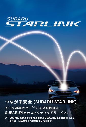 つながる安全(SUBARU STAR LINK)