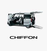 CHIFFON(スロープタイプ)