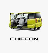 CHIFFON(ウイングシート)