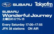 ラジオ番組『SUBARU Wonderful Journey ~土曜日のエウレカ~』