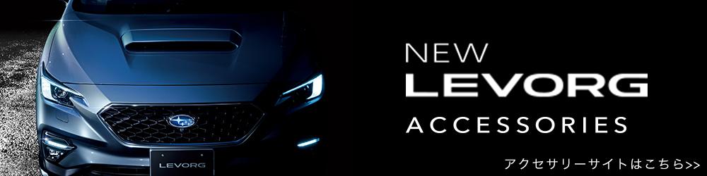 NEW LEVORG スペシャルサイト