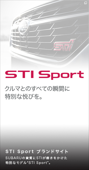 STI Sportブランドサイト