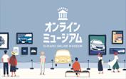 SUBARUオンラインミュージアム