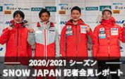 2020/2021シーズン SNOW JAPAN記者会見レポート