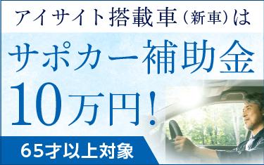 アイサイト搭載車(新車)はサポカー補助金10万円