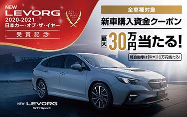 新車購入資金最大30万円プレゼント!