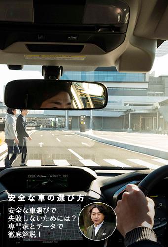 安全な車の選び方