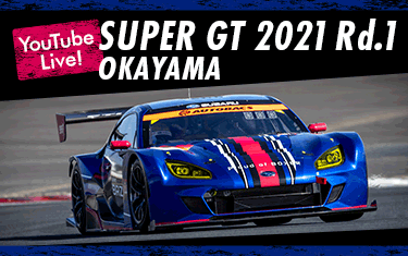 SUPER GT LIVE 配信
