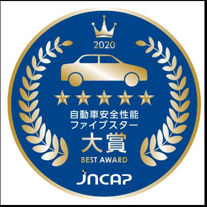2020年度 予防安全性能 JNCAP
