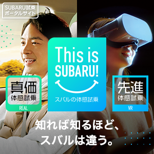 This is SUBARU!