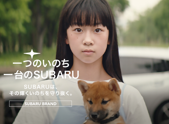1つのいのち 一台のSUBARU