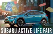 ACTIVE LIFE FAIR開催中!