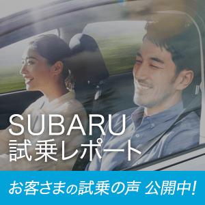 SUBARU 試乗レポート