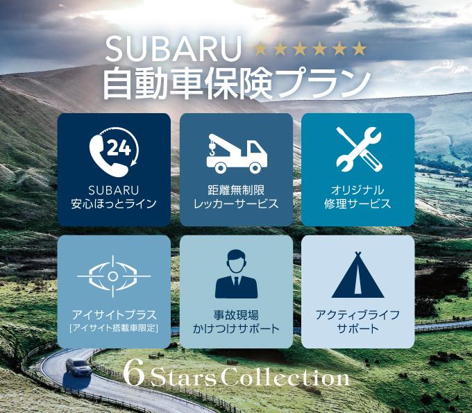 SUBARU自動車保険プラン