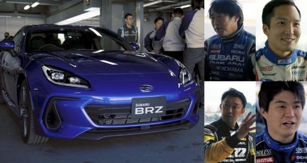 SUBARU プロドライバー4選手がサーキットインプレッション 『心から愉しめるスポーツカーだ!』篇