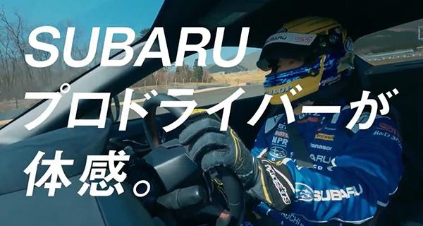 SUBARUプロドライバーが体感!GR 86 / SUBARU BRZ