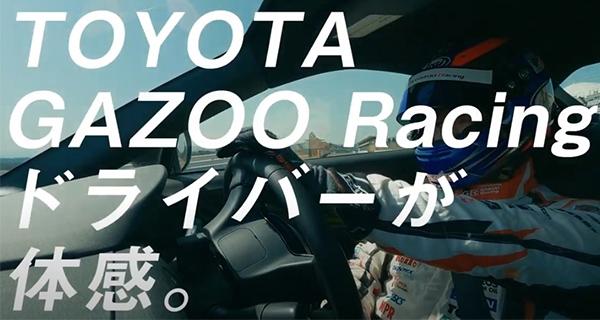 TOYOTA GAZOO Racingドライバーが体感!GR 86 / SUBARU BRZ