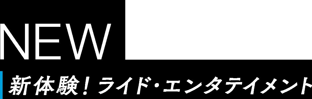 NEW SUBARU BRZ 新体験!ライド・エンターテイメント