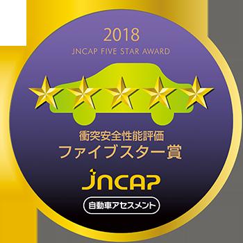 2018年度 衝突安全性能評価ファイブスター賞 JNCAP