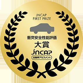 2018年度 衝突安全性能評価大賞 JNCAP