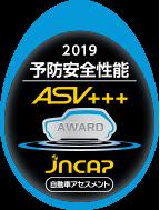 2019年度 予防安全性能 JNCAP