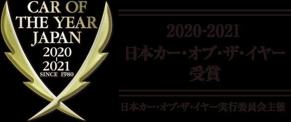 日本カーオブザイヤー2020-2021 ロゴ