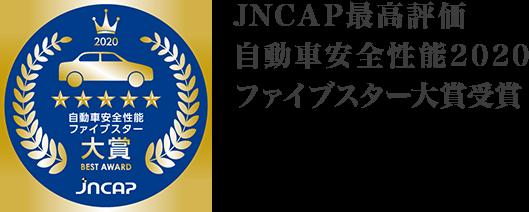 自動車安全性能 2020 ファイブスター大賞 jncap2020 ロゴ