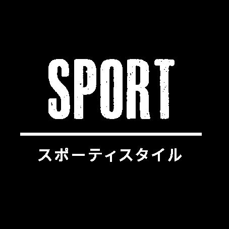 SPORT スポーティースタイル