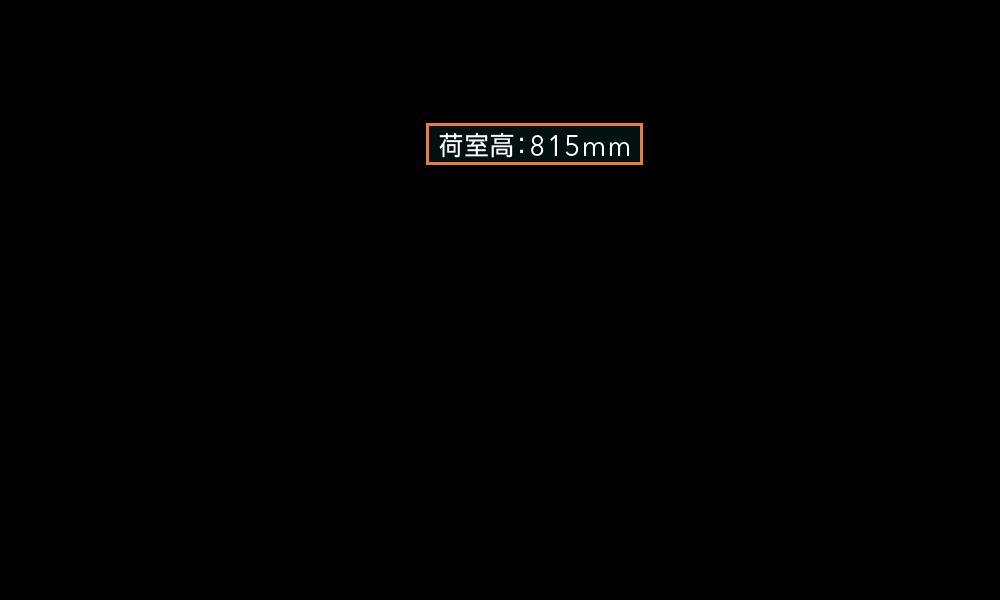 レガシィ アウトバック 荷室高 815mm