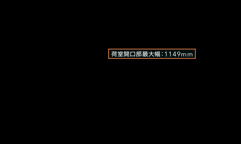 レガシィ アウトバック 荷室開口部最大幅 1149mm