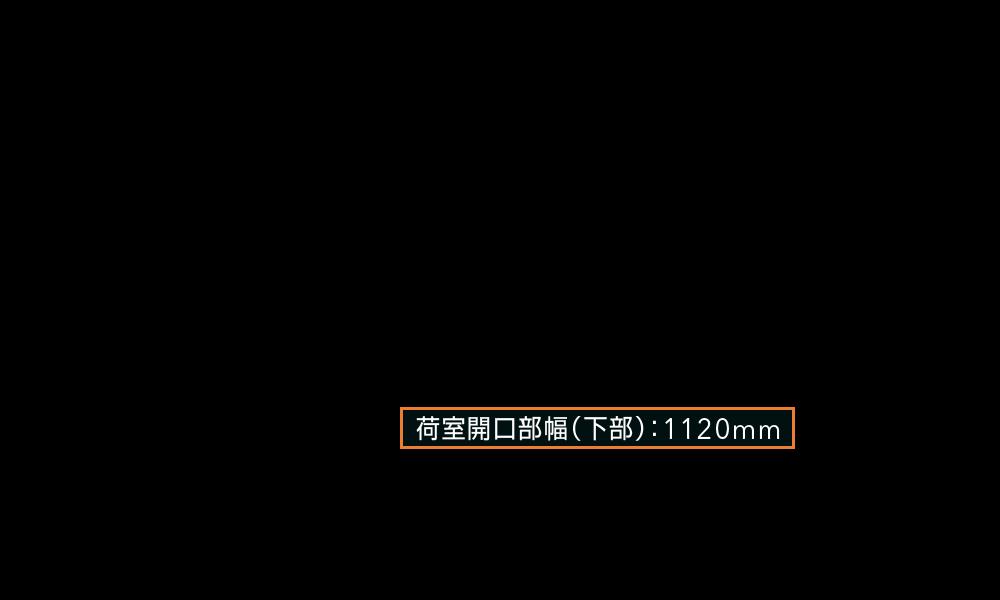 レガシィ アウトバック 荷室開口部幅(下部)1120mm