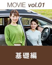 LEGACY OUTBACKで学ぶ運転術 MOVIE vol.01 基礎編