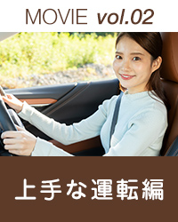LEGACY OUTBACKで学ぶ運転術 MOVIE vol.02 上手な運転編